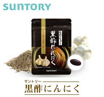 サントリーサプリメント黒酢にんにく60粒(約30日分)|SUNTORYセサミンも取扱中健康食品サプリ