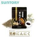 サントリー サプリメント 黒酢にんにく 60粒 (約30日分)|SUNTORY セサミンも取扱中!健