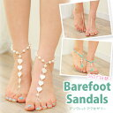 【あす楽】ネコポス選択したら送料無料 ベアフットサンダル Barefoot Sandals(アンクレ