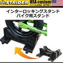 STRIDER ストライダー キッズ用ランニングバイク カスタムパーツ インターロッキングスタンド プラスチック|内祝い_お返し_結婚祝い_お誕生日_出産祝い|...