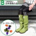 日本野鳥の会 バードウォッチング 長靴 メジロ ロングブーツ レインブーツ おしゃれ かわいい 人気