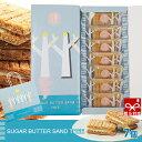 シュガーバターサンドの木 7個入|銀のぶどう シュガーバターの木(※気温の関係により冷蔵便必須となります|クール便込み324円追加済)