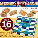 銀のぶどう シュガーバターの木 4種詰合せ 16袋入 SS-B2 紙袋付き 春夏_プレゼント ギフト