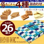 銀のぶどう シュガーバターの木 4種詰合せ 26袋入 SB-C0 紙袋付き 秋冬 ギフト