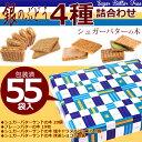 銀のぶどう シュガーバターの木 4種詰合せ 55袋入 SH-E0 紙袋付き 春夏 ギフト