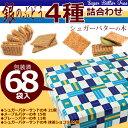 銀のぶどう シュガーバターの木 4種詰合せ 68袋入 SS-F0 紙袋付き 秋冬 ギフト