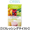オルビス 新プチシェイク トライアルセット 【 リフレッシン...