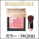 定形外なら送料140円〜 ドラマティックムードヴェール 【 PK200 】 8g ( ケース ・ ブラシ 付き) 資生堂 マキアージュ ( チーク / shiseido / パーフェクトマルチベース bb も共に 人気 )『ni_95』
