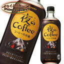 サントリー 夜のコーヒー500ml