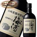 ショッピングサントリー サントリー 山崎 焙煎樽仕込梅酒 660ml