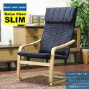 【送料無料_b】リラックスチェアー スリム BK BR IV NV RD| 椅子 チェア チェアー いす イス リラックスチェア ドクターチェア ドクターチェアー マッサージシート Dr.Chair ドクターエア ドクターエアー