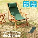 楽天お気に入りに出会う家具屋 LooLiF【送料無料_f】デッキチェア #VFS-GC29JP グリーン|イス いす 椅子 チェア チェアー 木製チェア ウッドチェア ガーデンチェア 折りたたみチェア リラックスチェア 一人掛け