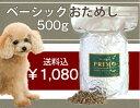 新鮮・国産ドッグフードプリモ ベーシック お試し 500g【送料込】小型犬 成犬 幼犬 小粒 ペット