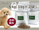 新鮮・国産ドッグフード【プリモフード】ベーシック 6kg (3kgx2)【送料無料】小型犬 成犬 幼犬 小粒 ペットフード 低アレルゲン ドックフード ドライフード02P03Dec16