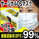 新型インフルエンザ(豚インフルエンザ)対策、予防に!細菌遮蔽率99.7%高い防塵性能マスクを!人ごみが気になる場所へのお出かけ時、花粉の季節などにもおススメ【即納】インフルエンザ対策、新型インフルエンザ予防に!サージカルDSマスク[50枚入]×2個セット高品質なBFE99.7%マスクが登場!