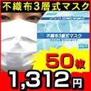 【即納です】豚インフルエンザ新型インフルエンザ予防に!不織布3層式マスク50枚×1箱[50枚]