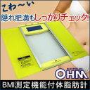 BMI測定機能付体脂肪計 YB-0003【マラソン201302_ポイント】