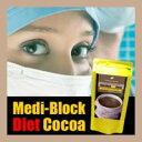 メディブロック ダイエットココア/とにかく美味しいダイエットココア。毎日のコーヒーを変えるだけ。簡単に痩せたい方に 10P23oct10