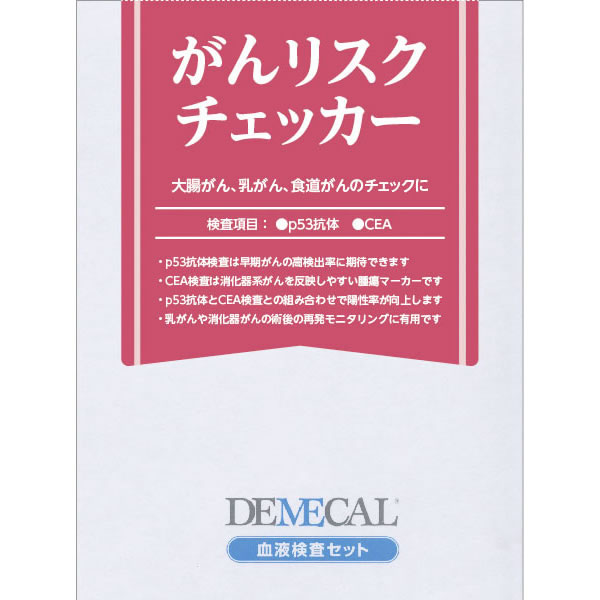 送料無料 がんリスクチェッカー 【決済:代金引換不可】【キャンセル不可】