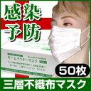 新型インフルエンザ(A型インフルエンザ)対策に!【9月上旬出荷】不織布三層式ホームドクターズマスク 50枚入り