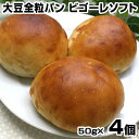 【即納】大豆全粒パン ビゴーレソフト お試しセット50g×4個【糖質制限ダイエット】【低糖質