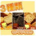 美味しく食べてキレイ!パン職人の焼いたダイエットスイーツマンナンラスク 3種