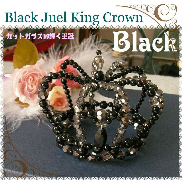 宝石のように輝くジュエル王冠(ブラック)コスプレ,ゴスロリ,結婚祝い,髪飾り,カチューシャ,手作りビーズ,ブライダルアクセ,二次会,ティアラ,花冠,ドレス