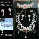 ピンクの薔薇とホワイトオパールのティアラ・ネックレス・ピアスかイヤリングの3点セットウェディング小物・結婚式・二次会・ヘッドドレス・ブライダルアクセサリー・ヘッドアクセ・髪飾り