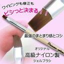 ネイル 筆 ジェルブラシ しっかりとしたコシの高品質ナイロン製 ブラシ ネイルアート