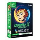 ジャングル DVDFab X BD&DVD コピー(パッケージ版) JP004551
