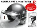 ジェットヘルメット 【セール】 HUNTER HUNTER ツバ一体式シ−ルド付セミジェット型ヘルメット スモールジェットヘルメット ダークシル…