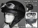 【激安特価】バイク用・原付・二輪 ビンテージヘルメット/ハーフヘルメット ゴーグルつき 【ブラック】A-23G-BK /02P21Aug14