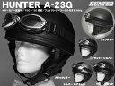 ビンテージヘルメット 【選5】【激安特価】 バイク用 ・ 原付 ・ 二輪 ビンテージヘルメット / ハーフヘルメット ゴーグルつき A-23G