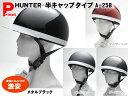 原付 ヘルメット 激安 半ヘル・半キャップ HUNTER A-25B/05P05Sep15