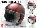 ジェットヘルメット 【セール】 原付バイク用 ジェットヘルメット HUNTER ワインレッド A-51-WR