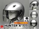 ジェットヘルメット 原付 カブ 【セール】 SG規格125cc以下対応ヘルメット シールド付 セミジェットヘルメット シルバー A-777-2-SI