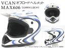 【セール】オフロードヘルメット ホワイト Lサイズ MAX606 /02P13Dec13