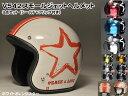 ジェットヘルメット 激安特価3点セット スモール ジェットヘルメット VCANV542ホワイト/オレンジスターV542/02P09Jul16