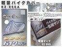 適合一覧表リンク中 ホンダ アプリオ ジョグ ジョグC リモコンジョグ ジョグアプリオ ジョグ90 スズキ GS50 ストリートマジック50/11他バイクカバー・バイク用カバー 軽量バックルベルト付き リード工業 Sサイズ(171-185cm) /P06Dec14(3.0)