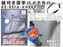 【クリスマスセール】【鍵付】AH-900/品質重視バイクカバー 3Lサイズ(236-255cm)