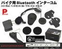 インターコム バイク用 Bluetooth インターコム (インカム)ヘッドセット/ブルートゥースキット