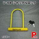 U字ロック原付ヘルメット バイクに最適 シャックルロック/U字ロック イイエロー U-108YE リード工業