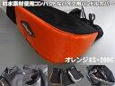 ハンドルカバー バイク用 ハンドルカバー ・ ハンドルウォーマー 防水素材使用コンパクトな ハンドルカバー オレンジ KS-209C