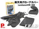 グローブ バイク用 レイングローブカバー LandspoutRW-050 グローブカバー RW-050A ブラック リード工業