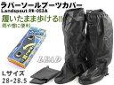 レインブーツカバー 【セール】 バイク用 レインブーツカバー 靴サイズ28-28.5cmLandspoutRW-053 ブーツカバー ソール付きブラックL