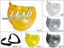 ジェットヘルメット 【2点セット】 AR77ジェットヘルメット用 バブルシールド +ブラックフリップ左右ホック調節可能