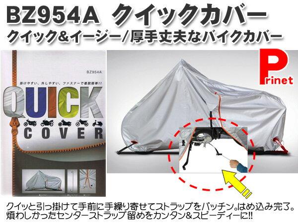 バイクカバー バイクカバー 3L 【リード工業】 BZ954A-3L BZ954A着脱簡単! クイックカバー