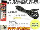 フィルムアンテナ ネコポス可 規格:3.5mm 地デジ フィルムアンテナ ワンセグ フィルムアンテナ 高感度ブースター内蔵(アースレス) AD-1004U