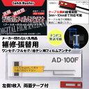フィルムアンテナ ネコポス可 補修・張替 ワンセグフィルムアンテナ / フルセグ / 地デジフィルムアンテナ1枚 AD-100F 両面テープ付 日本製