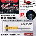 フィルムアンテナ ネコポス可 補修・張替 ワンセグフィルムアンテナ / フルセグ / 地デジフィルムアンテナ AD-100F 両面テープ付 日本製